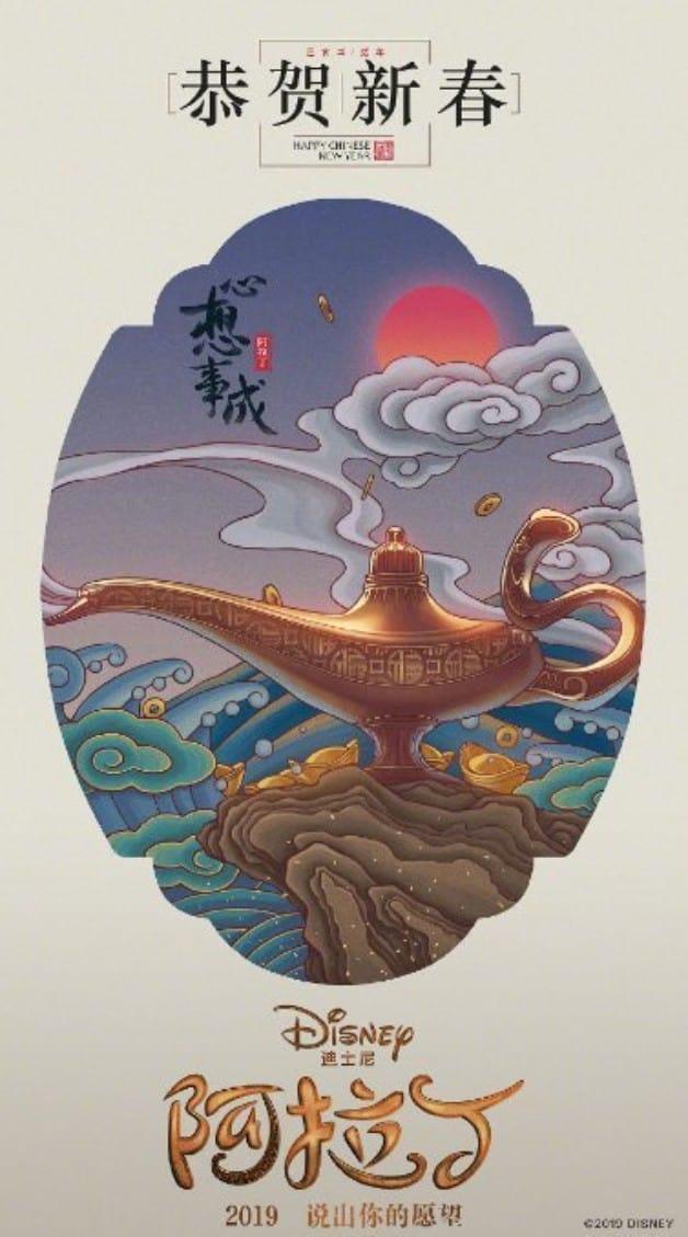 Aladdin Disney Poster