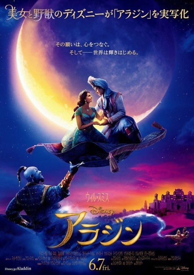Aladdin Naomi Scott Will Smith Genie Poster