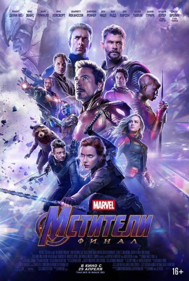 Avengers Endgame International Poster