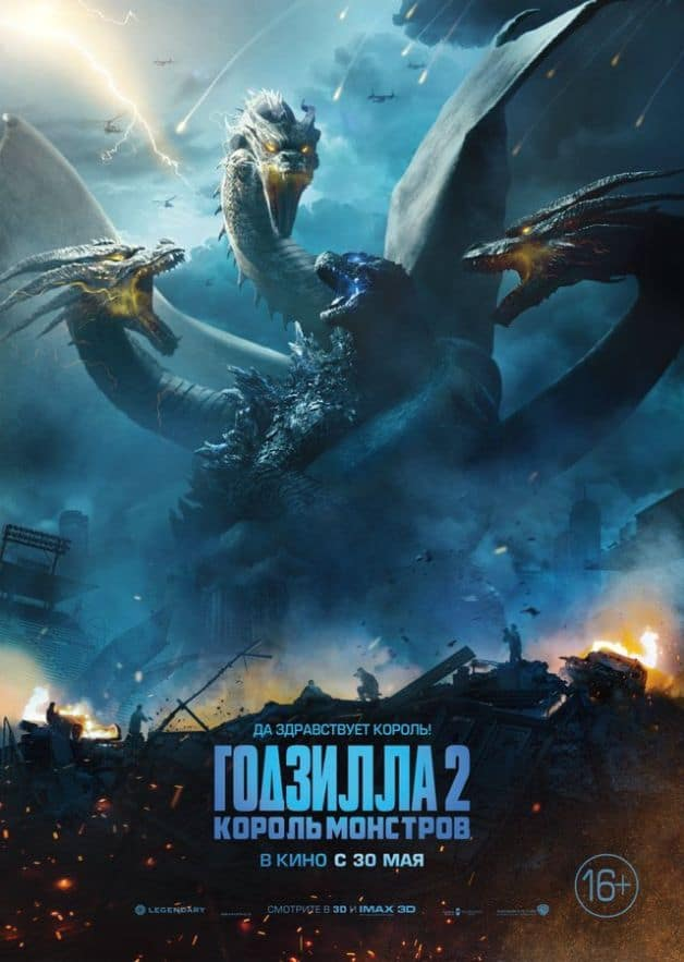 Godzilla King of the Monsters King Ghidorah Poster