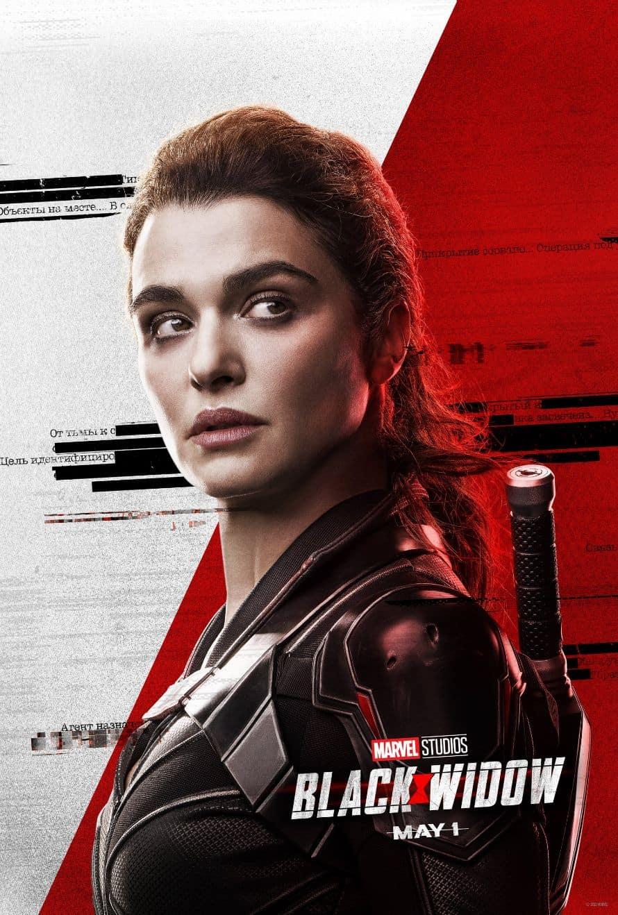 Scarlett Johansson Black Widow Rachel weisz Poster